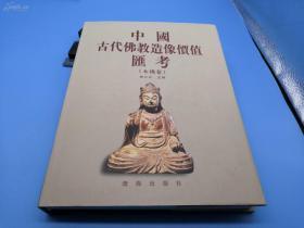 中国古代佛教造像价值汇考 木佛卷