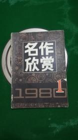 名作欣赏 1980年1 创刊号