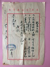民国,老上海商号资料,福州路17号,毛笔书写,森泰福记营造厂用笺,改造工程