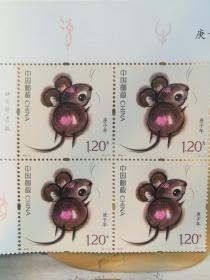 庚子生肖邮票