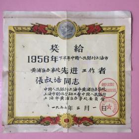 稀见,1957年,奖状,金融银行类,证主可能是民国时期的名人(和张静江有关?),有毛像
