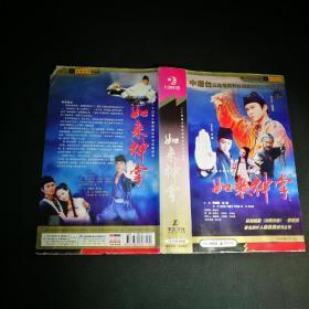 如来神掌VCD(1)二十四集大型经典武侠电视连续剧 共24碟