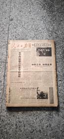 人民日报 海外版   1996年3月1日-30日 (原版报合订)