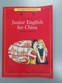 90年代初中英语课本第一册下 只有一个名字 其余全新