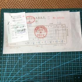 北京农林牧副渔业专用发票/中国农业银行转账支票存根