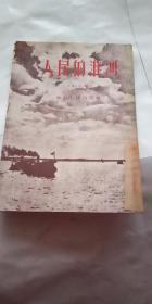 《人民的淮河》36开 1953年1版1印 内附精美插图 9品