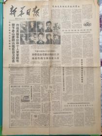 老报纸:1984.9.15新华日报(四版)授予老山者阴山地区自卫还击作战英雄荣誉称号