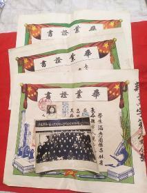 毕业证书,长春县第一区五里桥村小学校全校师生合影纪念1950年,一张照片,1935-1954三张毕业证书合售,以图片为准