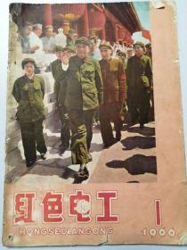 红色电工1966年1期总第1期(创刊号)