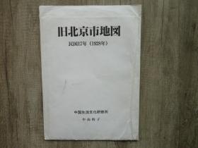 《旧北京市地图》后期复制。彩色北京市街图一张。中华民国17年版(1928年)。展现民国17年时北京历史风貌 。中国生活文化研究所、中山时子。 尺寸:88 X 60CM。关键词:老北京地图、民国北京市、老地图。