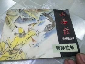 山海经连环画丛书《智除蛇妖》