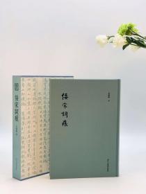 吴湖帆  佞宋词痕 (函套特装 特供版 编者王叔重 陈含素伉俪签名)