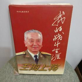 王海上将:我的战斗生涯(签赠本)