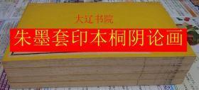 桐阴论画(1882年和刻本     朱墨套印     附函4册全 )