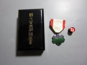 二战时期..日本《勋七等青色桐叶章》银章+略授............带盒