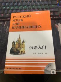 俄语入门(全三册)带光盘