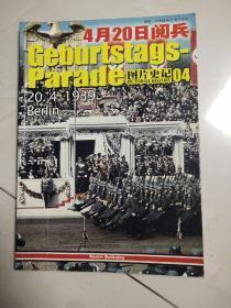 (1939年)4月20日阅兵 图片史记04