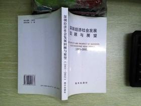 深圳经济社会发展回顾与展望.2001~2002