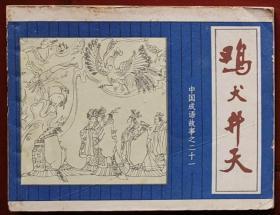 中国成语故事15