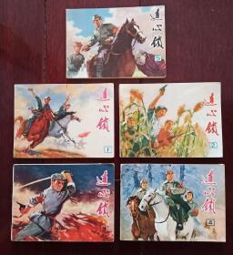 连心锁(天津版)1-5册
