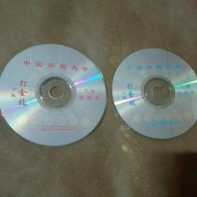 二裸碟VCD打金枝kc中国评剧大全》正常播放。