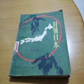 封锁日本,第三次世界大战推想小说