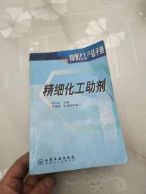 精细化学品助剂(精细化工产品手册)    周学良 主 编,朱领地 等编写     化学工业出版社