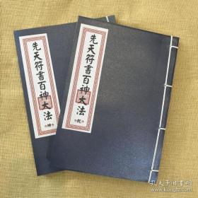先天符书百神大法 乾坤两册 符咒符法符秘语
