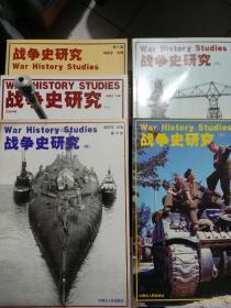战争史研究[第八集、(一)49册,(三)13、15册,(四)16合计5册。]