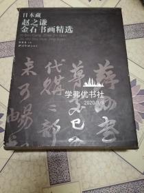 日本藏赵之谦金石书画精选