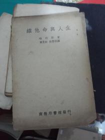 维他命与人生 1939年版