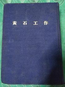 黄石工作(兰色布面精装)