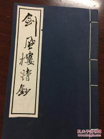 剑风楼诗抄,剑风楼诗钞(线装,有陆俨少、启功、顾廷龙等12位名家题诗或墨迹)