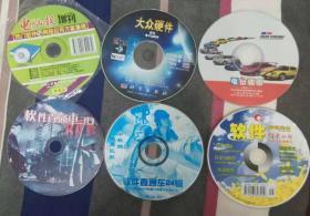 光盘《软件直通车24.30辑.大众硬件.软件.电击收藏.电脑报增刊》6碟合售