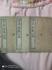 清光绪甲辰年石印(1904年)《金匮要略心典》 上中下三卷 全