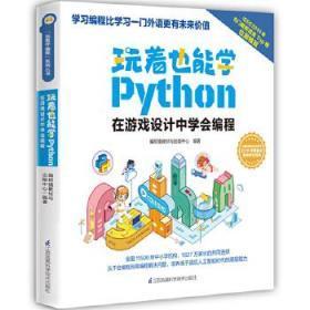 正版现货 玩着也能学Python程猫内容出版中心 江苏凤凰科学技术出版社 9787571306007 书籍 畅销书