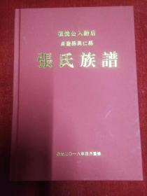 张氏族谱(贵州)