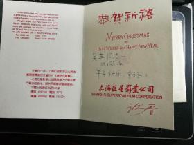 著名导演谢晋签名贺卡,写给陈昊苏,陈是陈毅元帅儿子,亲笔保真