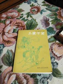 评书《曹家将》上集集三闹汴梁
