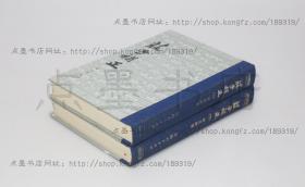 私藏好品《庄子补正》 精装全二册 刘文典 撰 云南人民出版社1980年一版一印