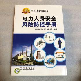 电力人身安全风险防控手册