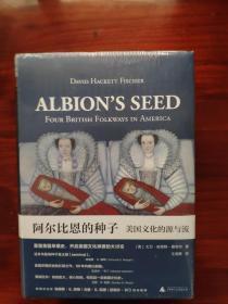 新民说阿尔比恩的种子:美国文化的源与流(上、下)