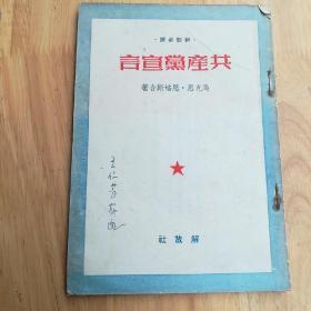 共产党宣言(干部必读)