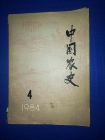 中国农史  (1984年第4期)