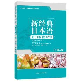 正版全新    新经典日本语听力教程 第2册 第2版