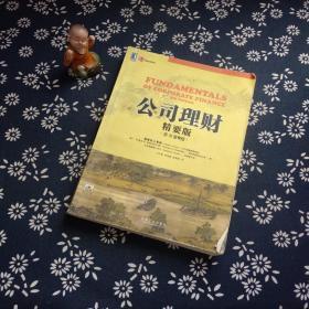 公司理财(精要版)(原书第9版)