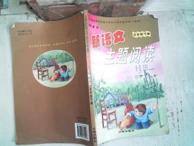 新语文主题阅读 五年级 下册