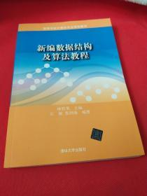 高等学校计算机专业规划教材:新编数据结构及算法教程