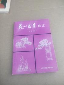 苏州盆景技艺