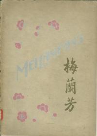 英文版《梅兰芳》1929年首次赴美国演出宣传纪念册,16开,图片多